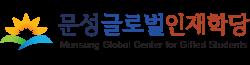 금천구청 문성글로벌인재학당